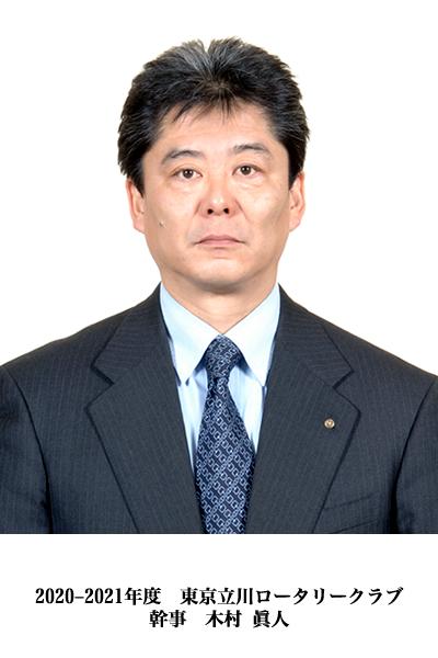 東京立川ロータリー幹事 木村 眞人