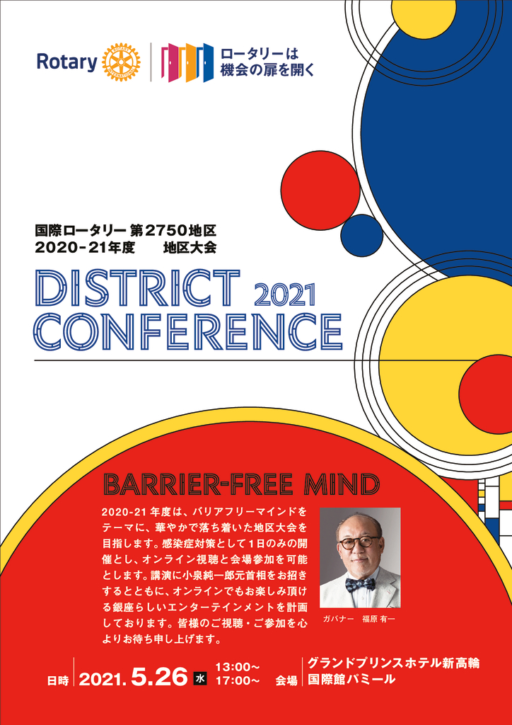 2021052 6conferenceのサムネイル