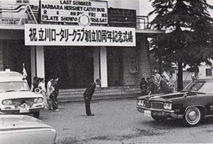 創立10周年記念式典(米軍立川基地・西劇場にて)