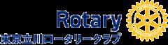 東京立川ロータリークラブ-2016-2017年度バックナンバー
